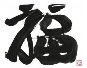 東北六魂祭 テーマ 題字