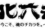 東北六魂祭 2013 福島 テーマは?題字を書いた書家は…