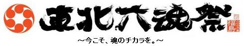 東北六魂祭 題字ロゴ