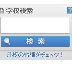 2013 夏の高校野球組み合わせ 抽選日は? 地方大会決勝日一覧!
