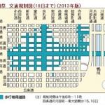 祇園祭 2013 歩行者天国の日程と時間は? 交通規制 一方通行は?